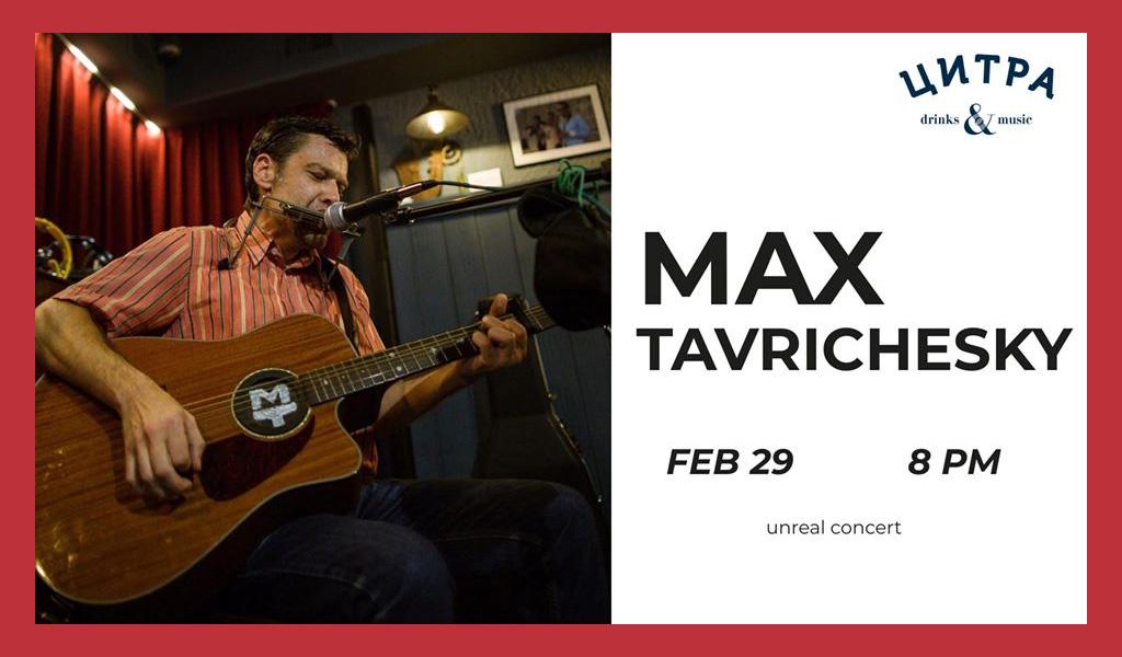 29/02 MAX TAVRICHESKY unreal concert
