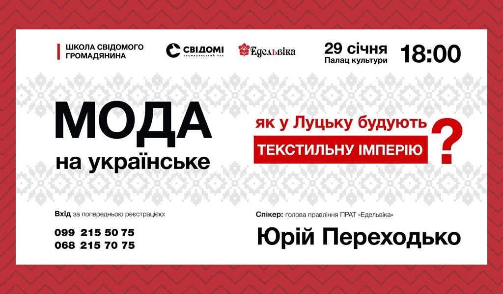 Мода на українське: як у Луцьку будують текстильну імперію?