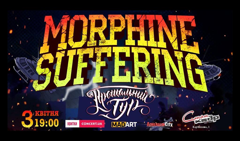 Morphine Suffering / 3.04 Луцьк