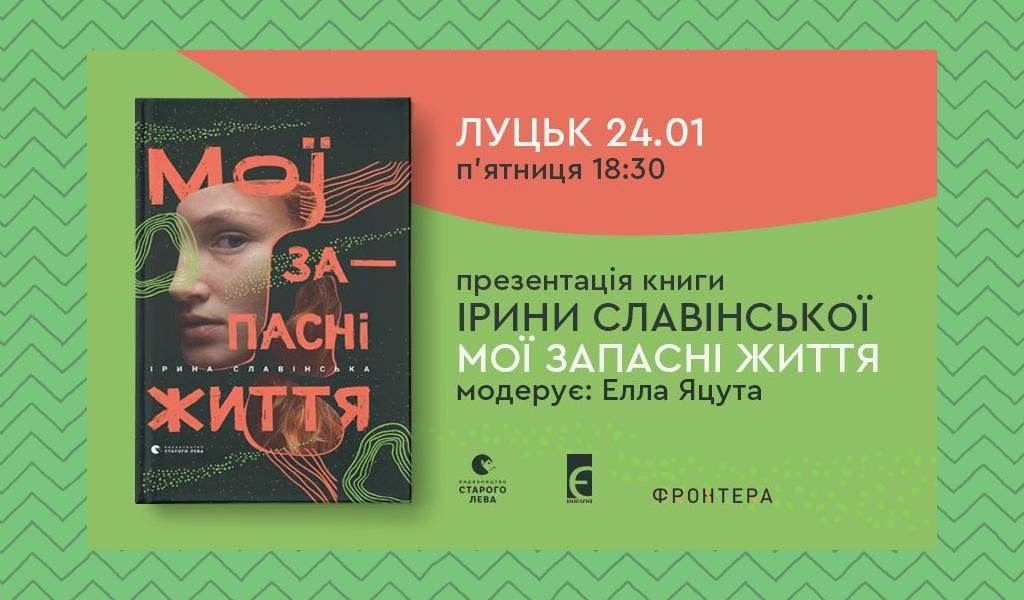 Презентація книжки Ірини Славінської «Мої запасні життя» | Луцьк