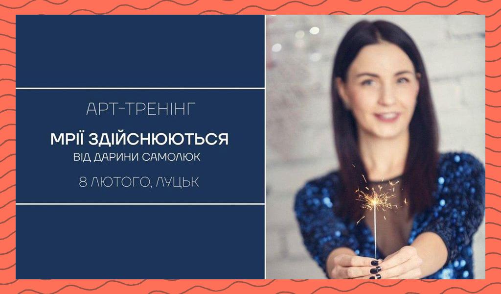 """Арт-тренінг """"Мрії Здійснюються"""" від Дарини Самолюк"""