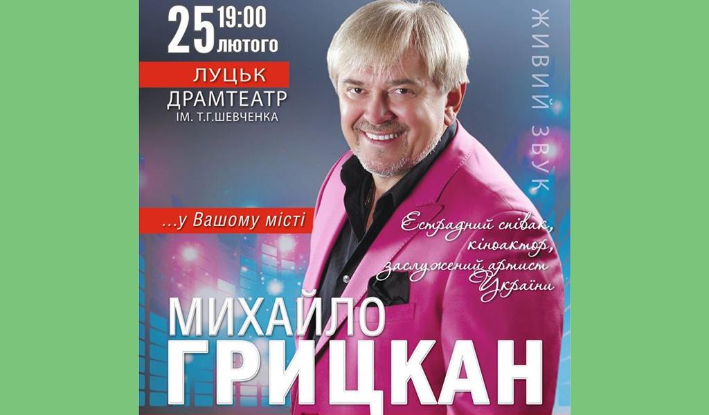 Концерт Михайла Грицкана у Луцьку