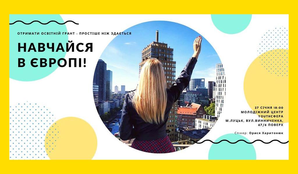 Навчайся в Європі! – розмова