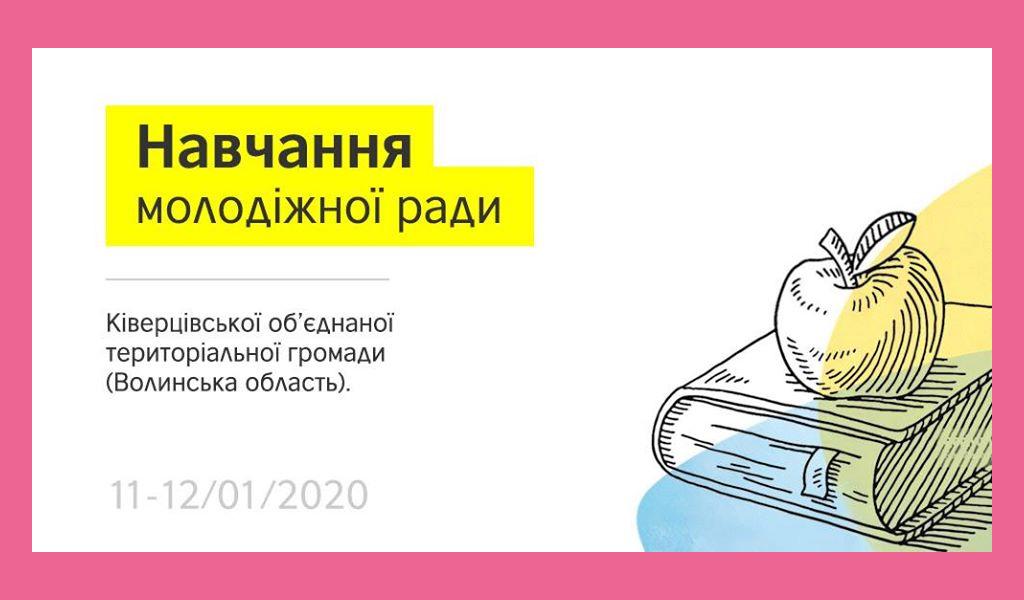 Навчання молодіжної ради Ківерцівської ОТГ