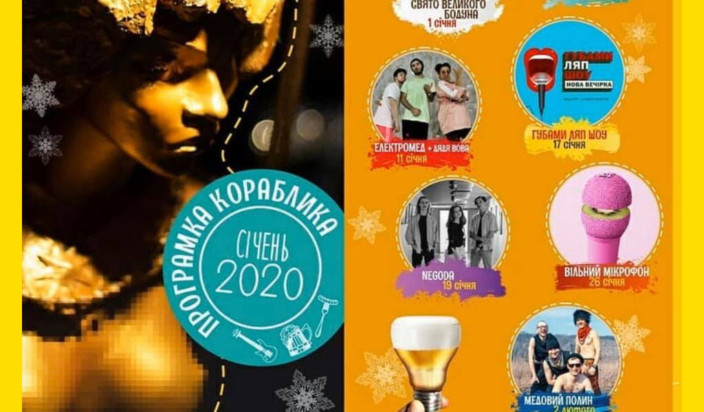 """19.01 у пивному клубі """"Оболонь"""" відбудеться концерт NEGODA"""