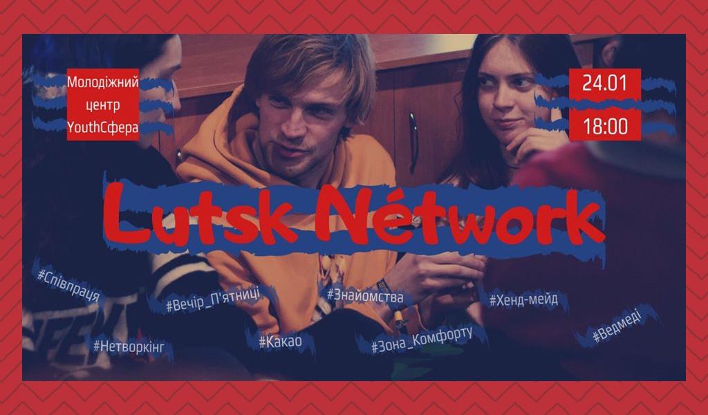 Lutsk Nétwork : вечір спілкування