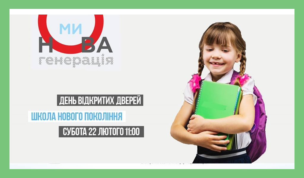 День відкритих дверей нової приватної школи у Луцьку!
