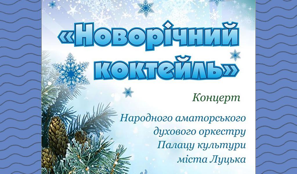 """Концерт духового оркестру """"Новорічний коктейль"""""""