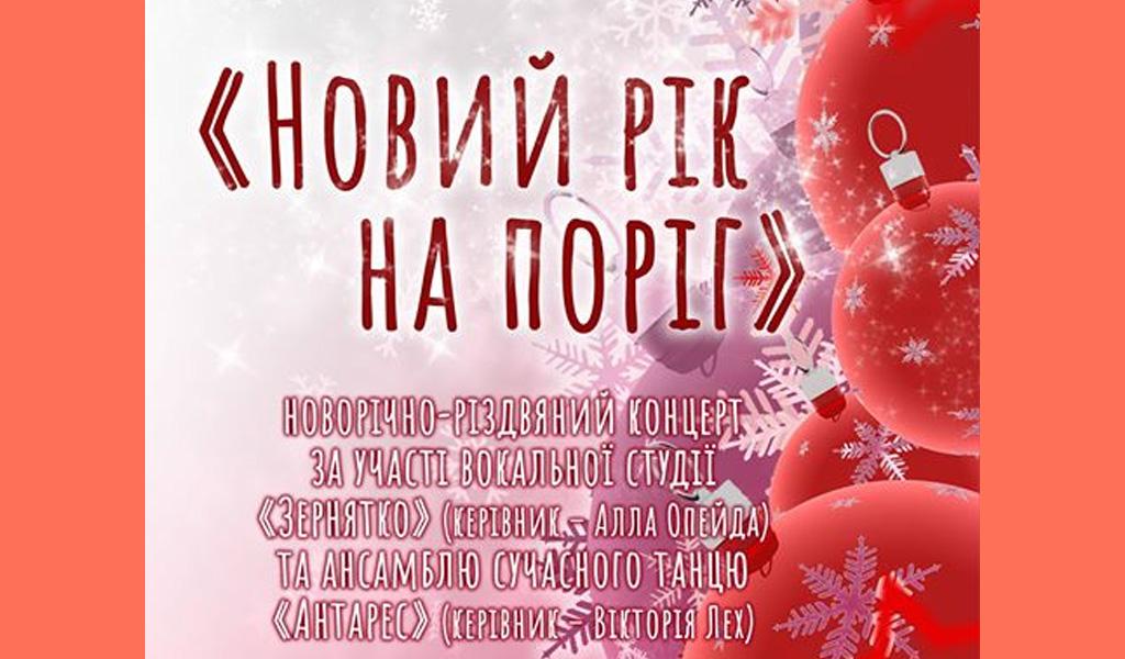 Концерт – Новий рік на поріг