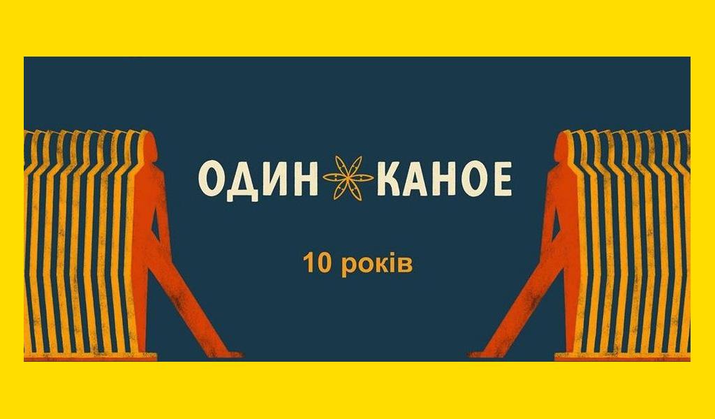 ОДИН В КАНОЕ Луцьк 6 квітня 19:00