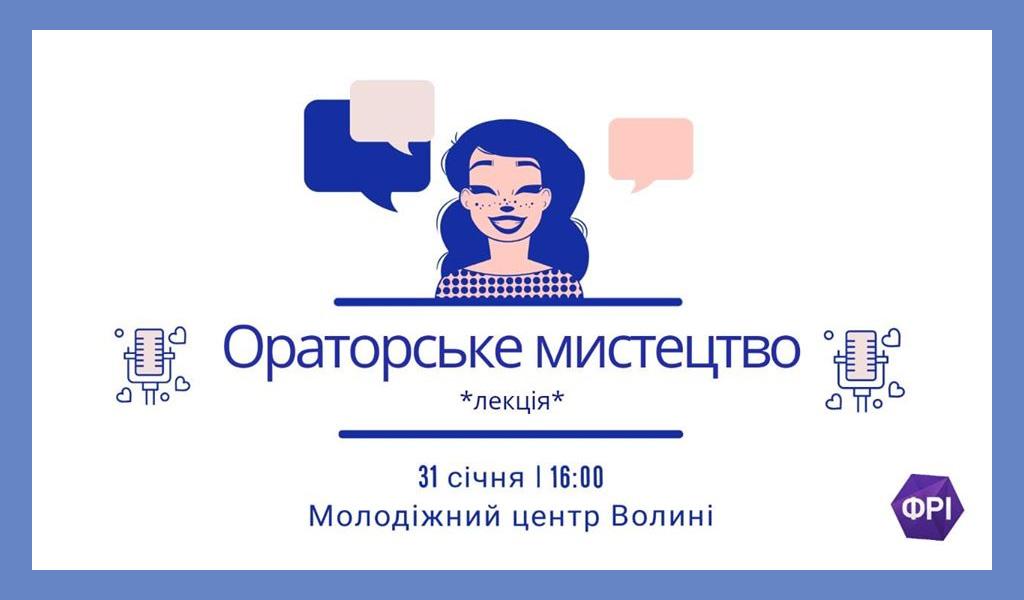 Ораторське Мистецтво – лекція