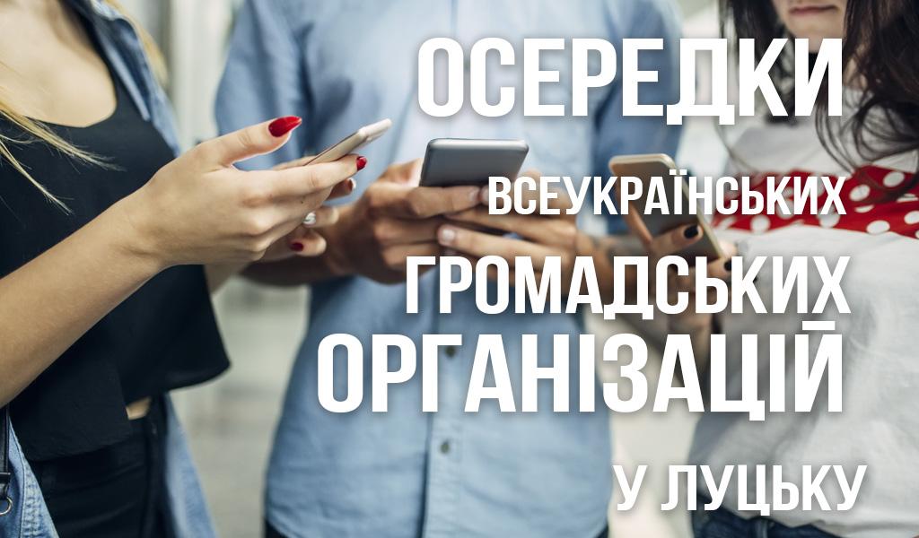 Осередки всеукраїнських громадських організацій у Луцьку