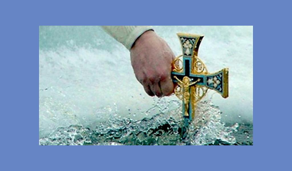 Велике освячення води