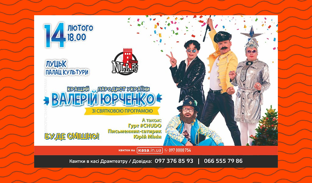 Пародист Валерій Юрченко / Луцьк / ПК / 14.02.2020 о 18:00