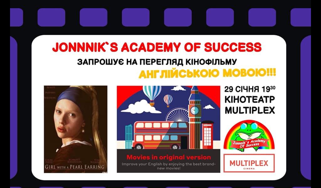 Перегляд кінофільму англійською мовою