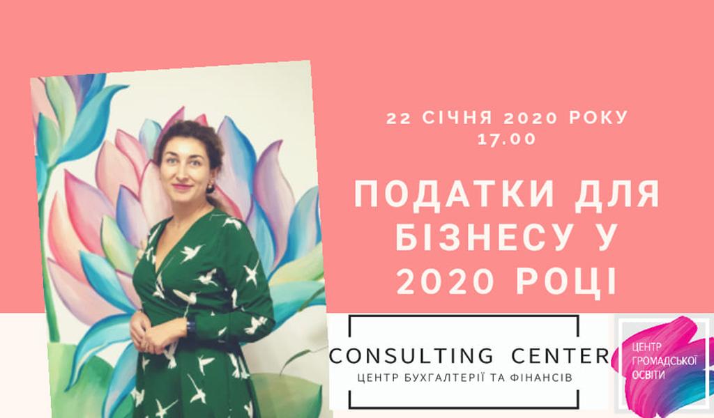 Податки для бізнесу у 2020 році