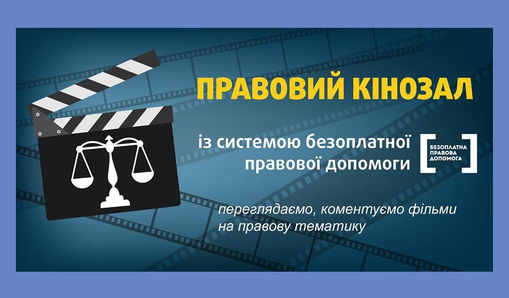 Правовий кінозал із системою БПД: фільм «За статевою ознакою»