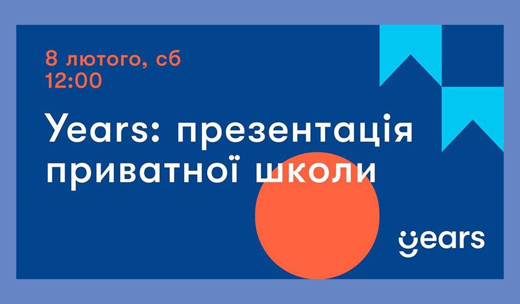 Years: презентація приватної школи у Луцьку