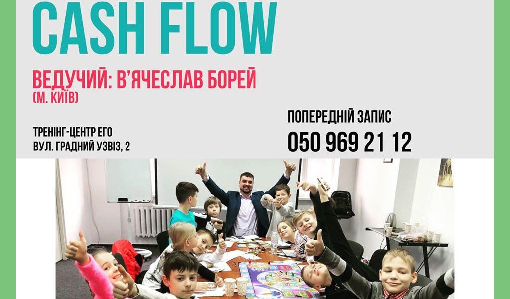 Гра – тренінг для дітей CASH FLOW