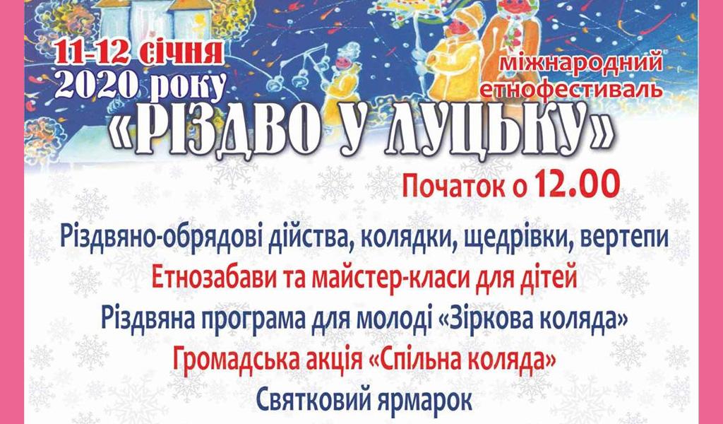 """Міжнародний етнофестиваль """"Різдво у Луцьку"""" 2020"""