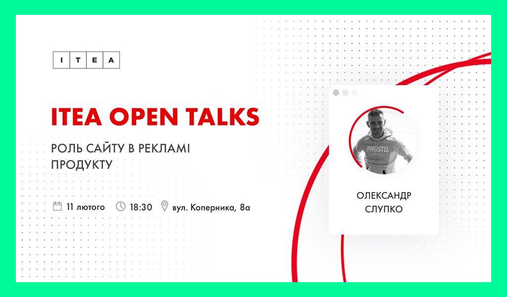 ITEA Open Talks: роль сайту в рекламі продукту