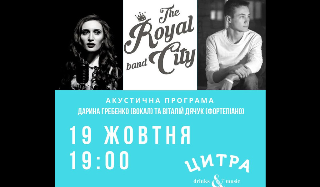 28/02 The Royal City cover band