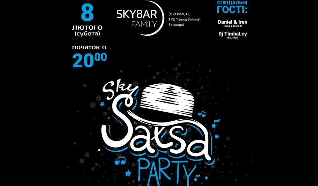 Вічірка – Sky Salsa Party