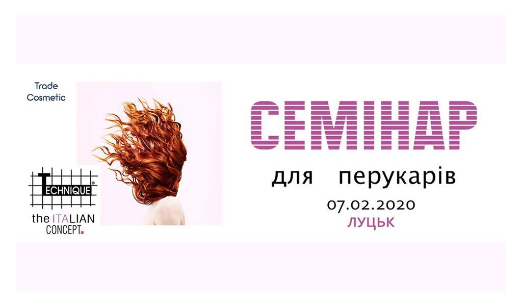 Семінар для перукарів від ТМ Technique