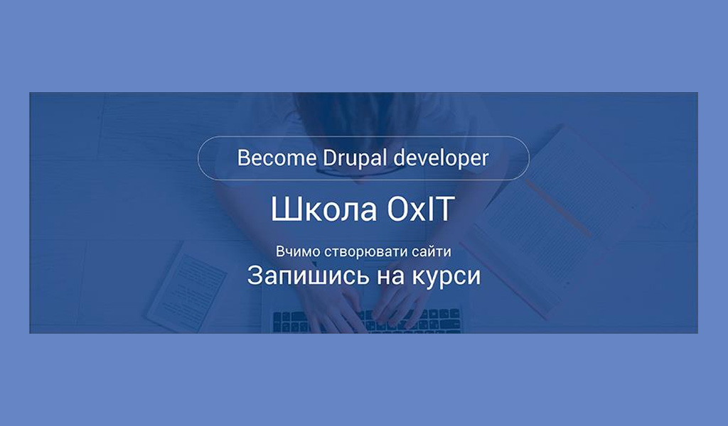 ІТ-Школа OxiT