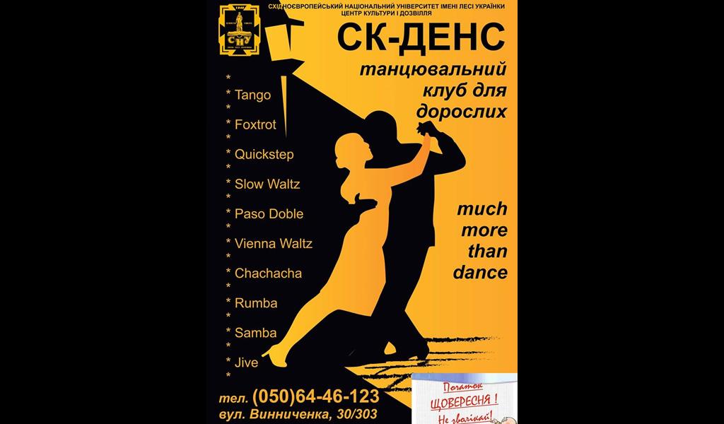 Ск-Денс – танцювальний клуб для дорослих