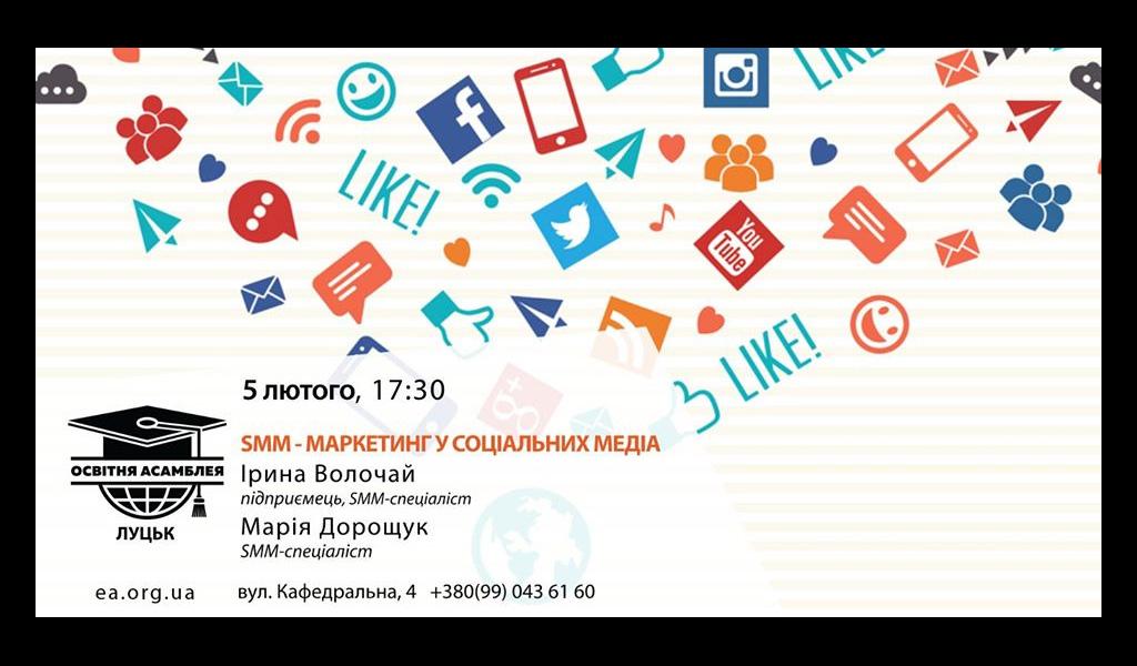 SMM-маркетинг у соціальних медіа