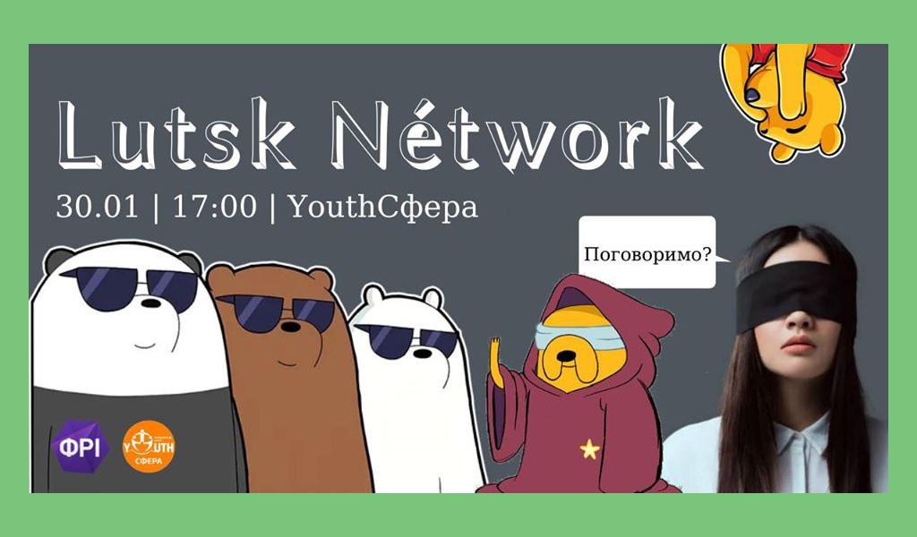 Lutsk Nétwork: анонімне спілкування