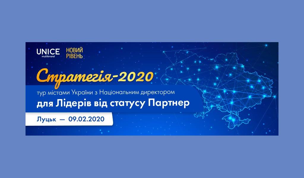 Луцьк. Стратегія-2020. Новий рівень