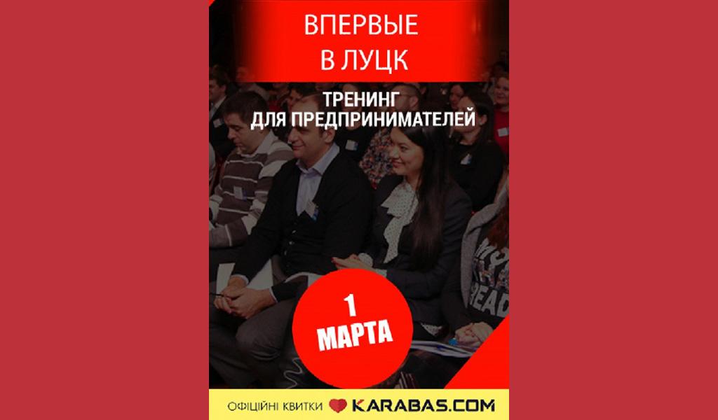 Тренінг Ігоря Адашевського «Секрети подвоєння продажів»