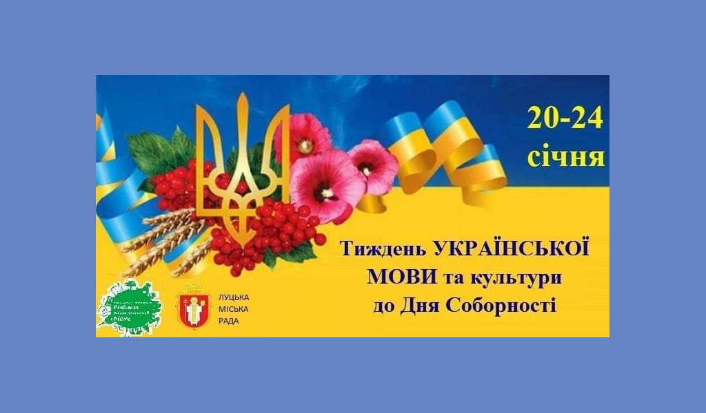 Тиждень української мови та культури до дня Соборності України