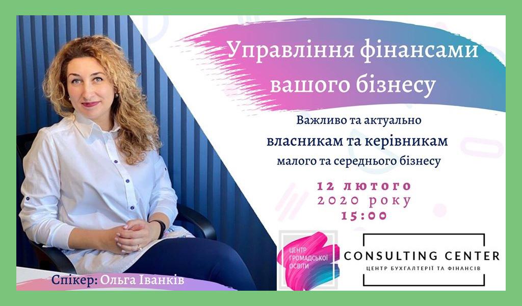 Семінар-тренінг «Управління фінансами вашого бізнесу» у Луцьку