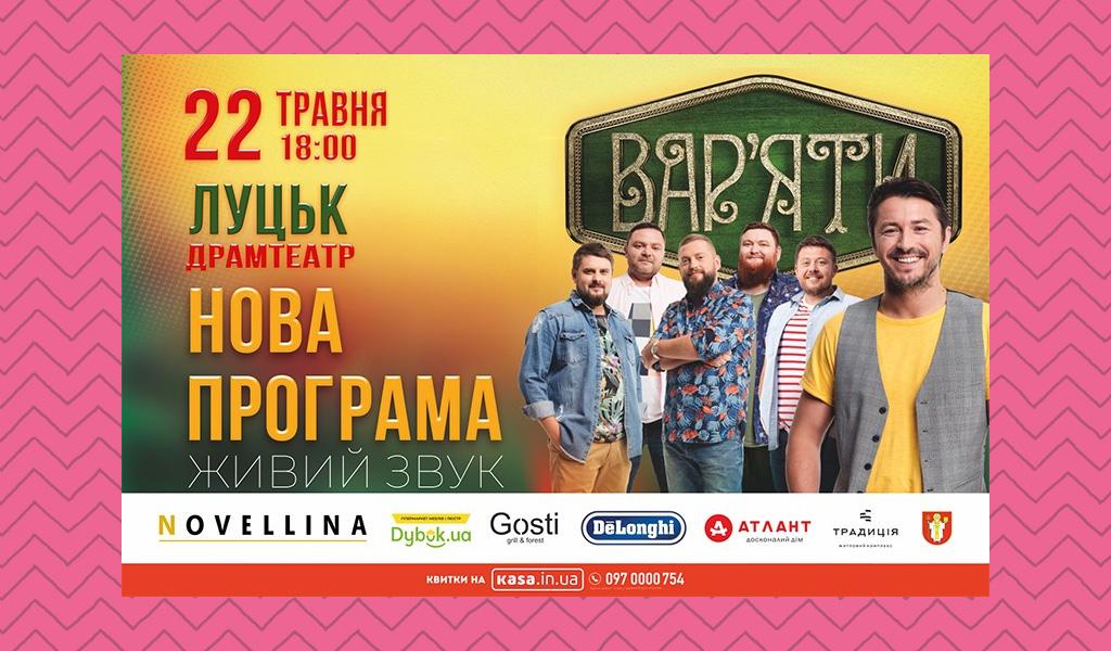 Сергій Притула та гумор-шоу «Вар'яти» – Луцьк