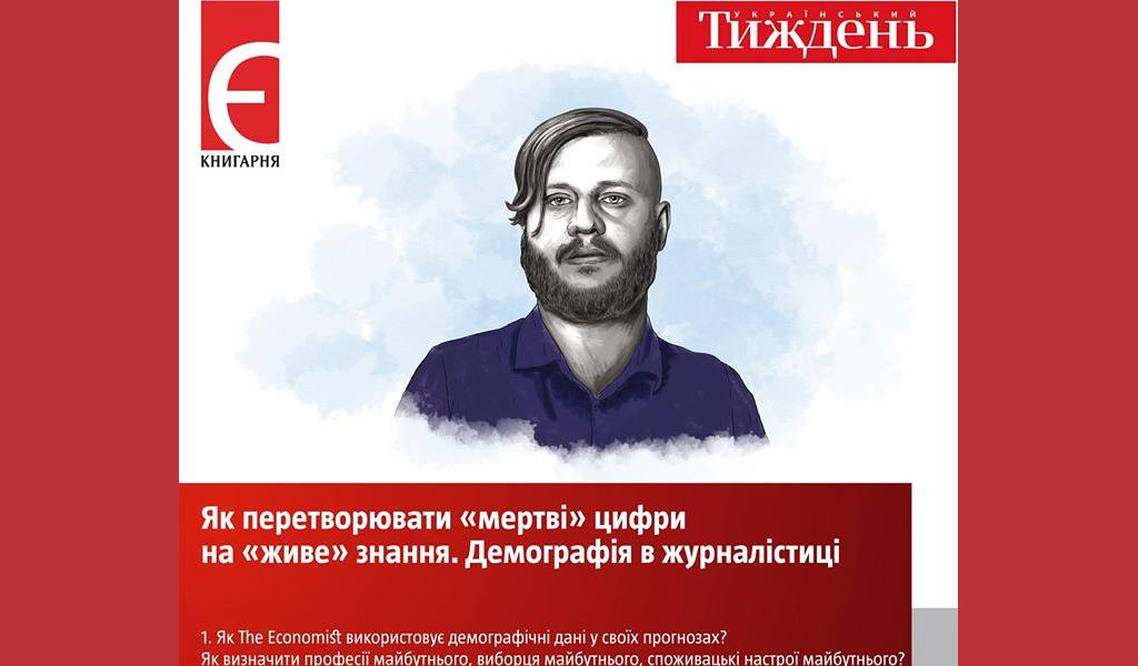 «Світ у 2020». Розмова з Дмитром Крапивенком