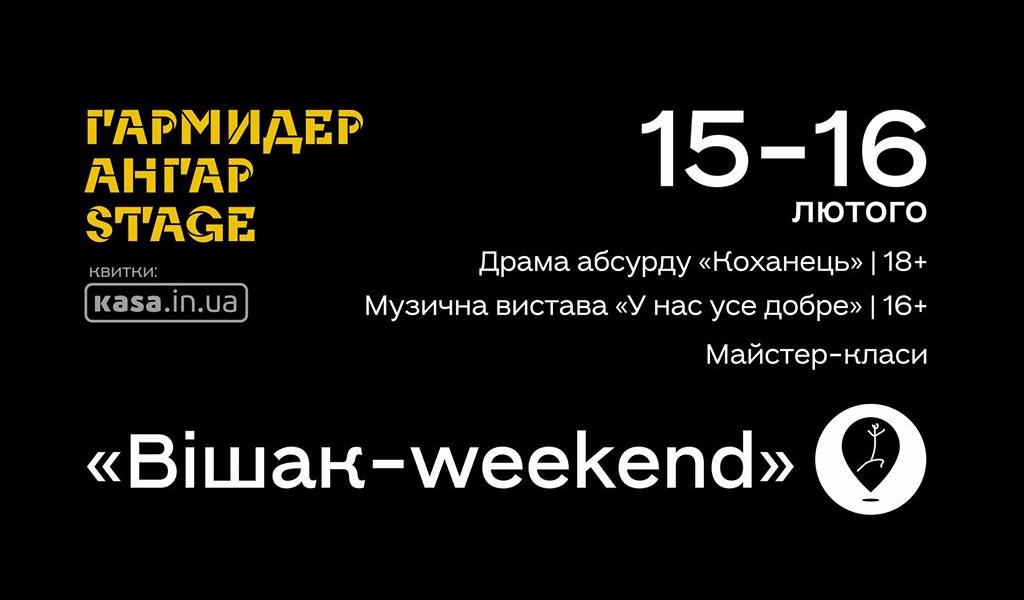 Вішак-weekend