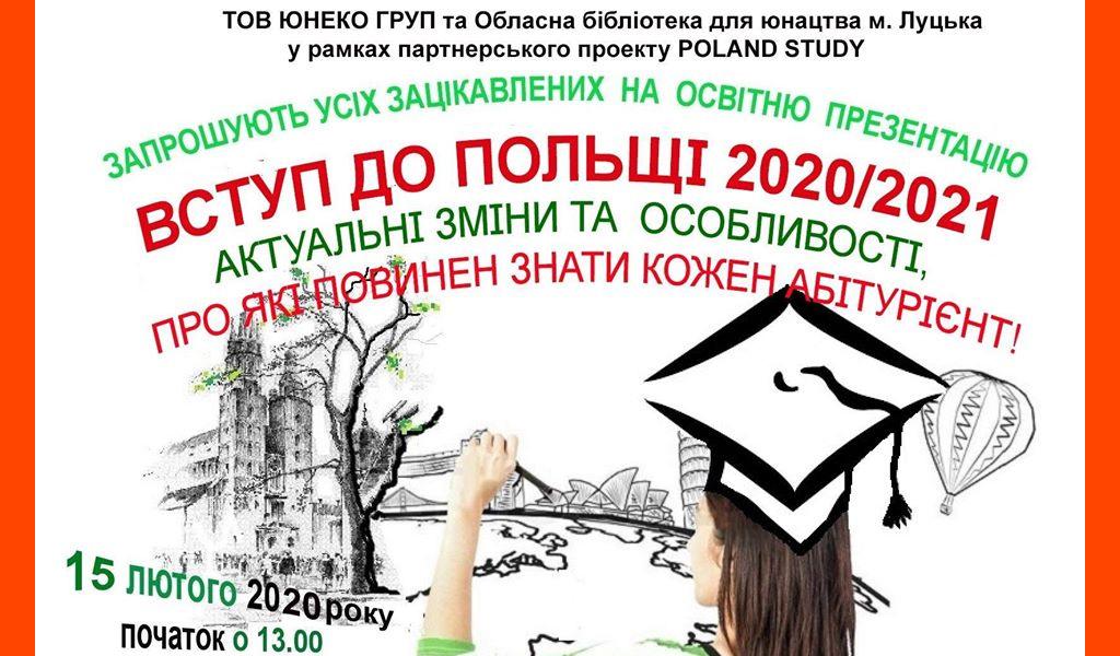 Вступ до Польщі 2020/2021