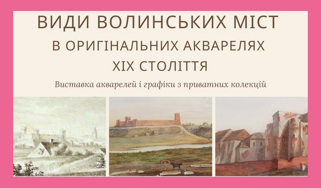 """Виставка """"Види волинських міст в оригінальних акварелях XIX ст."""""""