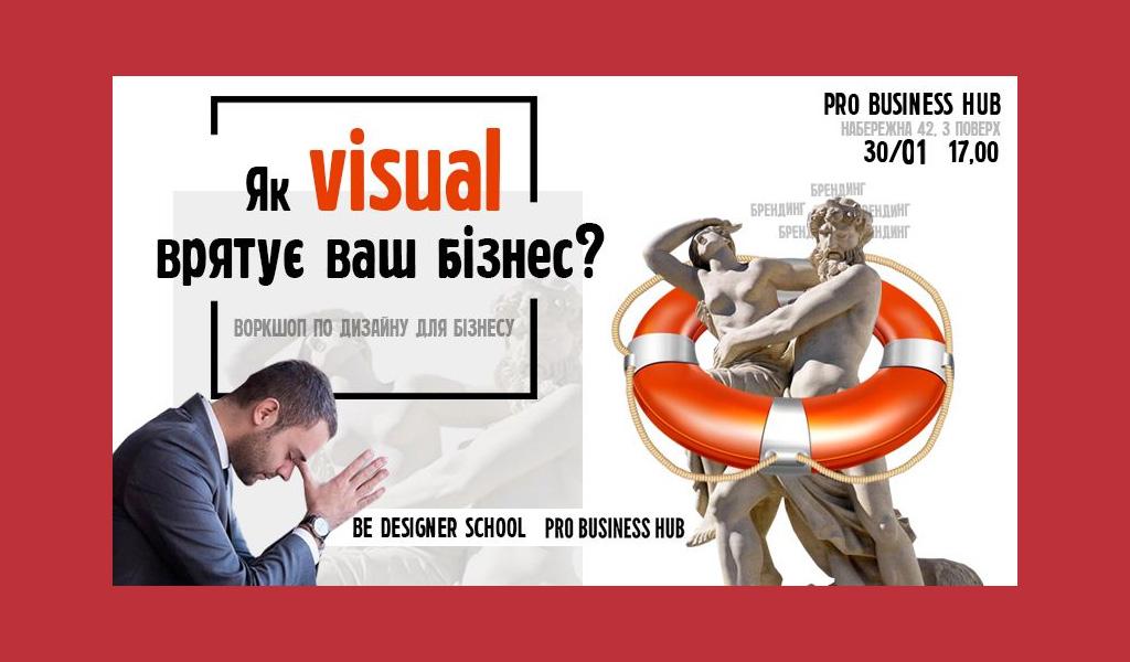 Воркшоп: Як visual врятує ваш бізнес?