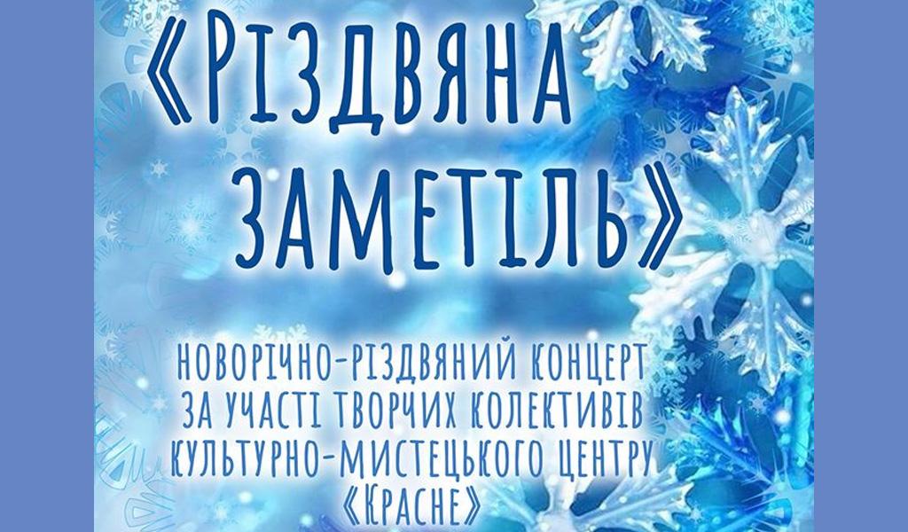 Різдвяна заметіль – концерт