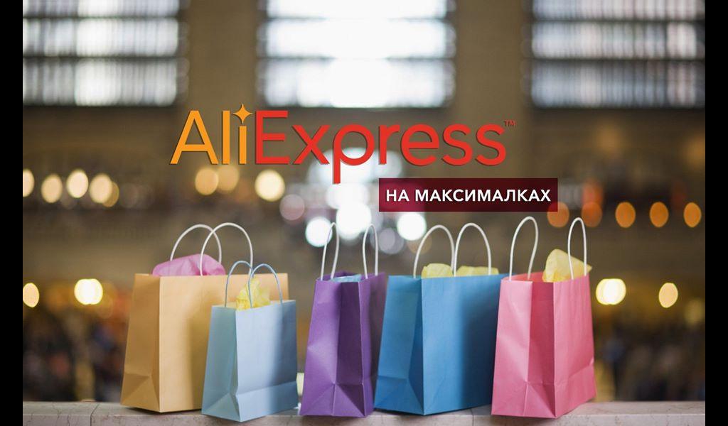 Тренінг: AliExpress на максималках