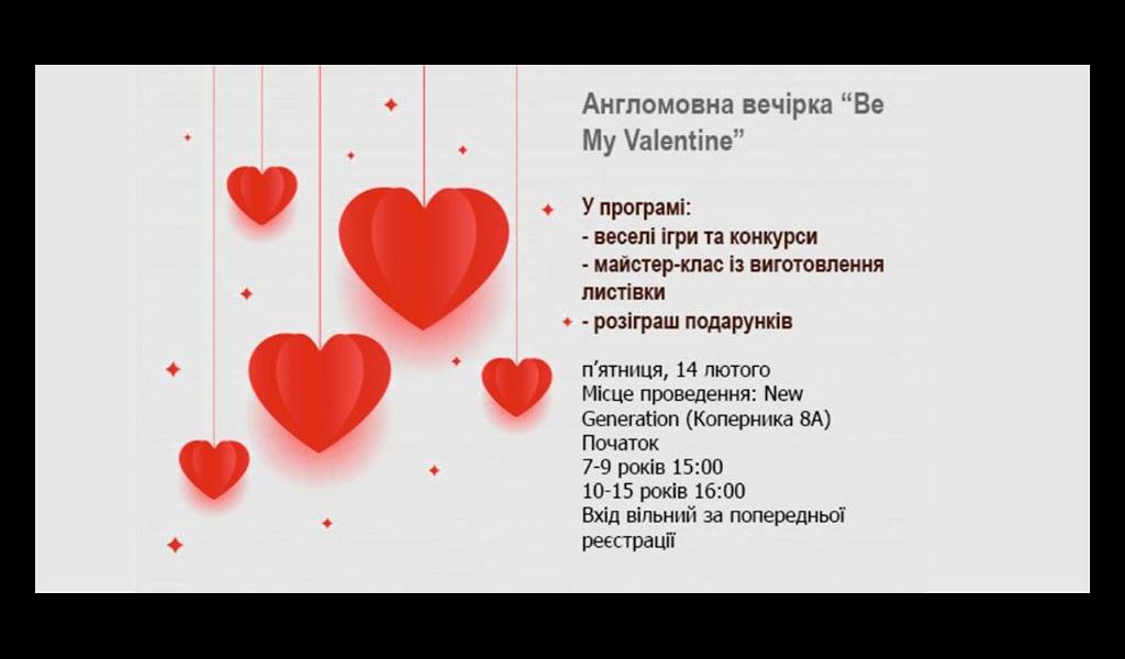 """Англомовна вечірка """"Be My Valentine"""""""