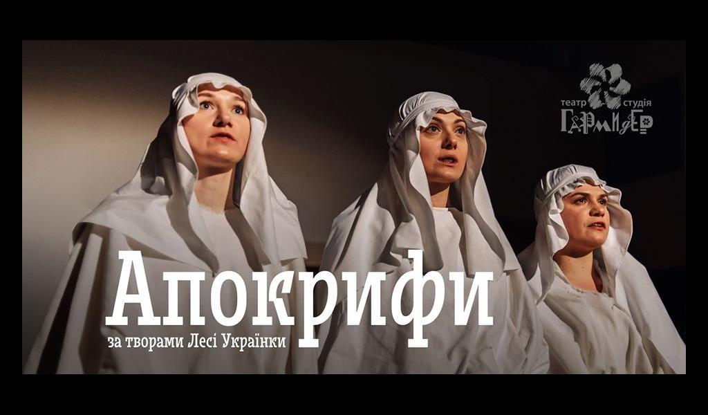 «Апокрифи» за творами Лесі Українки