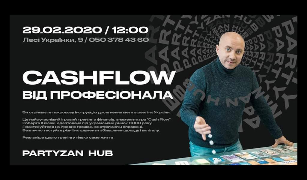 Cash Flow від професіонала