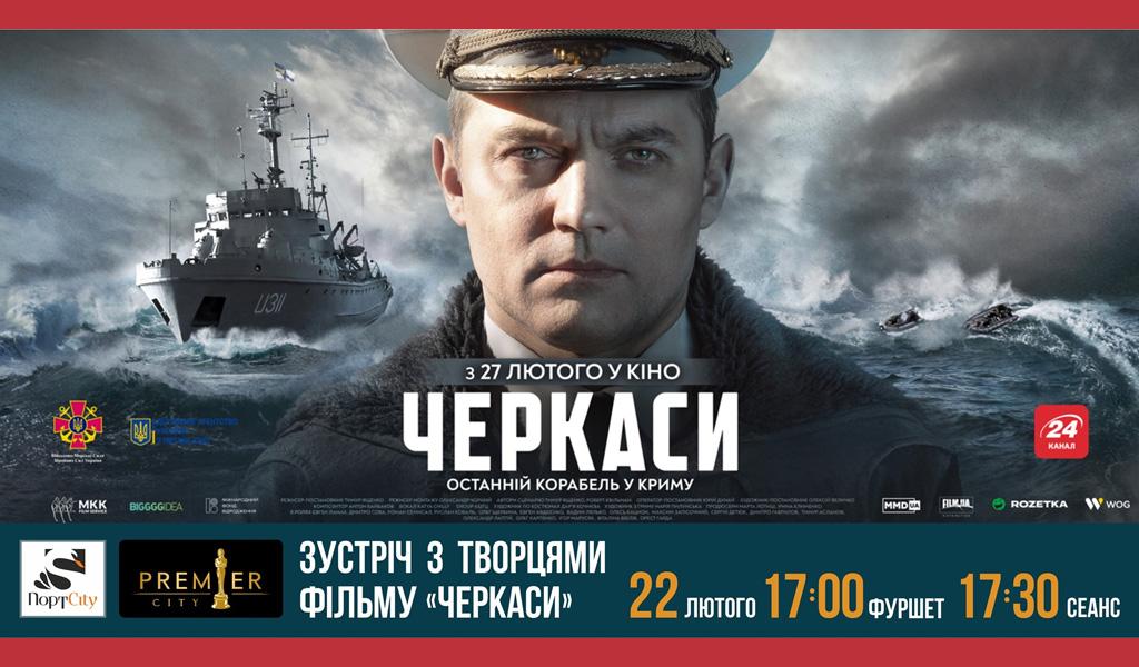 """Допрем'єрний показ фільму """"Черкаси"""" в кінотеатрі PremierCity"""