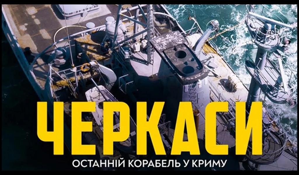 Черкаси – фільм Луцьк