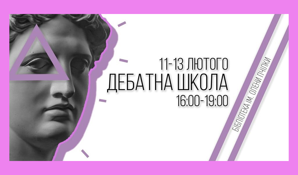 Дебатна школа у Луцьку!